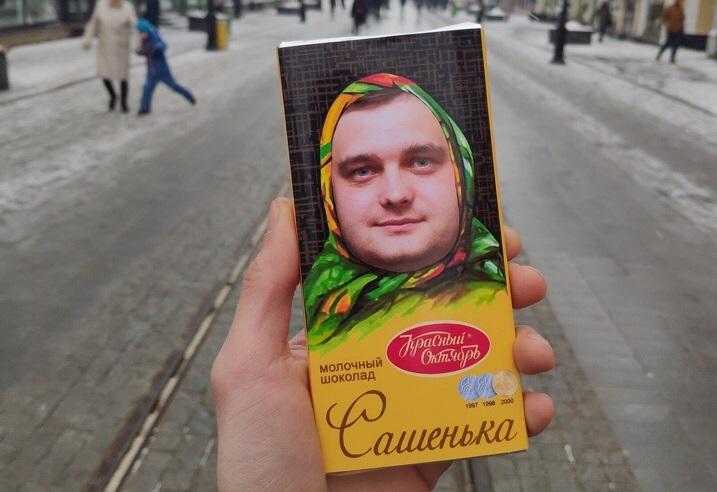 Смешные картинки шоколад сашка