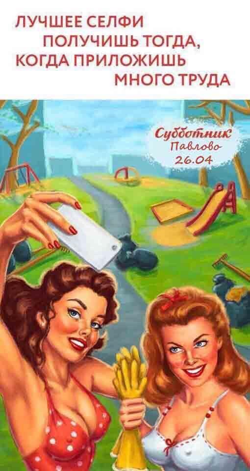 Image for Субботник в стиле пин-ап: как призывают на уборку в Нижегородской области
