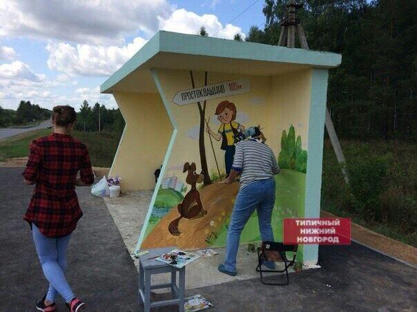 Image for Автобусную остановку в нижегородском Простоквашино украсили героями сказки