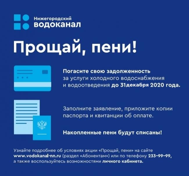 Image for Нижегородский водоканал продлил акцию по списанию пеней до конца года