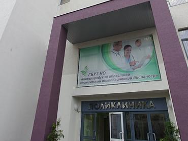 Нижегородский онкодиспансер ограничил прием пациентов