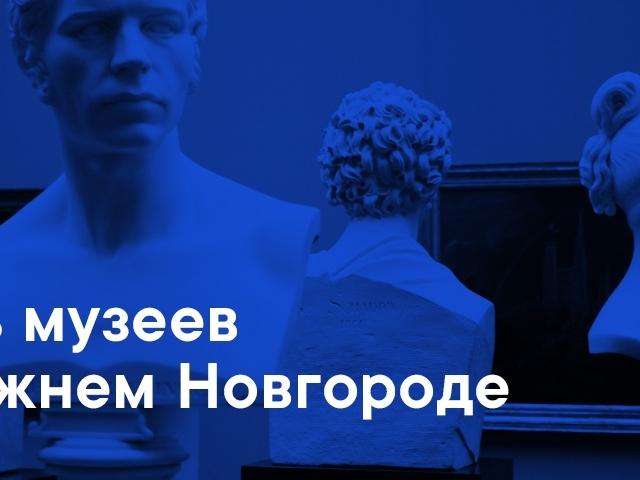 Ежегодная «Ночь музеев» пройдет ВКонтакте