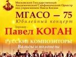 Image for Вальсы и полонезы золотого века русской классической музыки