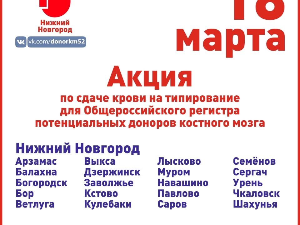 Image for В Нижегородской области пройдет акция по сдаче крови на типирование