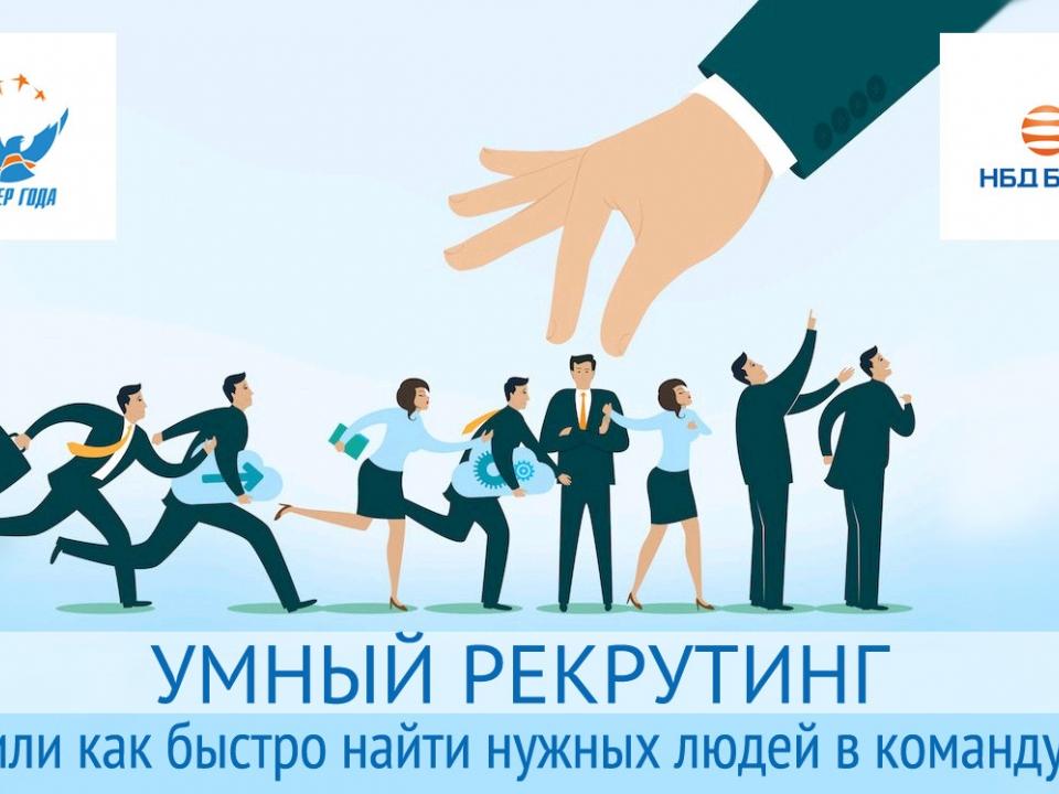 Image for НБД-Банк расскажет о полезных практиках при подборе персонала