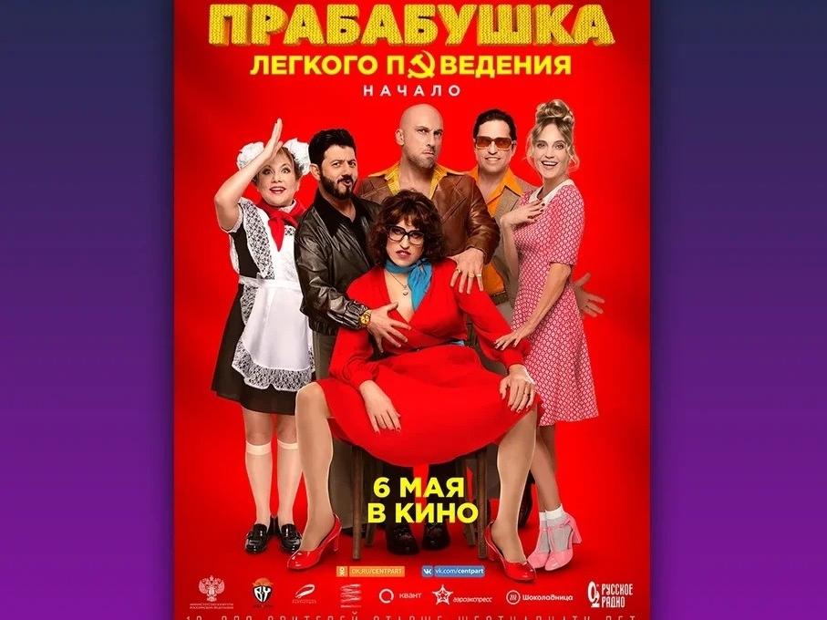 Image for В онлайн-кинотеатре KION стала доступна комедия «Прабабушка легкого поведения. Начало» с Александром Реввой в главной роли