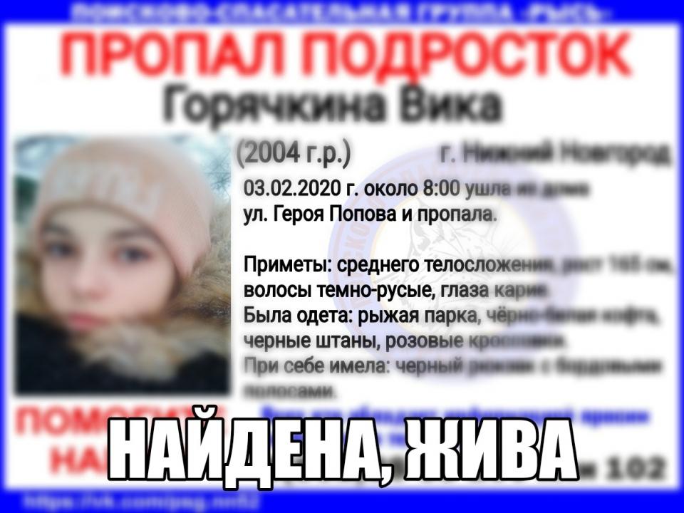 Image for 15-летнюю нижегородку Вику Горячкину нашли живой