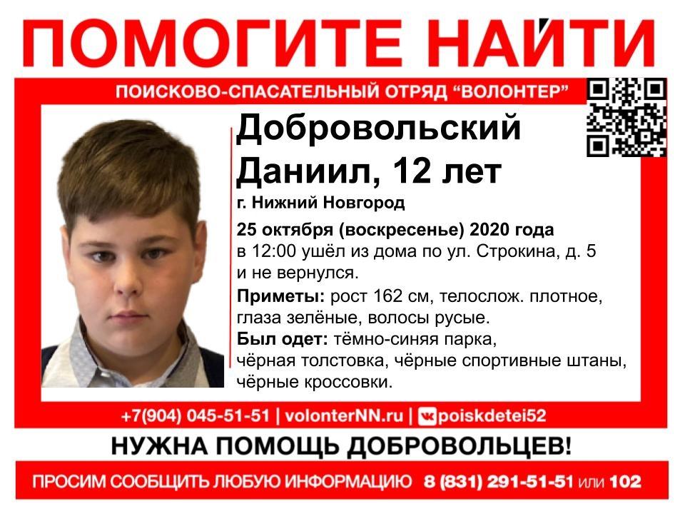 12-летнего Даниила Добровольского сутки разыскивают в Нижнем Новгороде