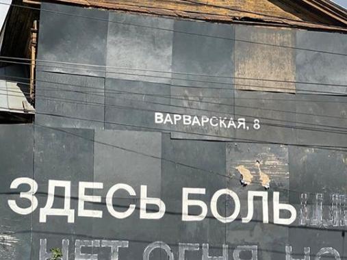 Image for В Нижнем Новгороде начали реставрировать «Дом с болью»