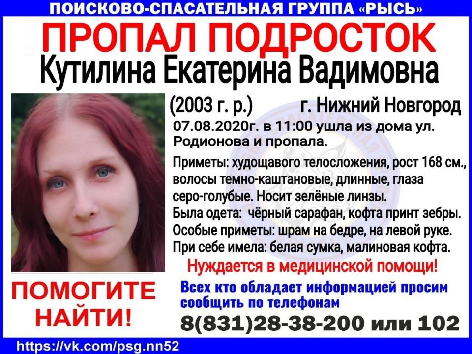 Image for 17-летняя Екатерина Кутилина пропала в Нижнем Новгороде