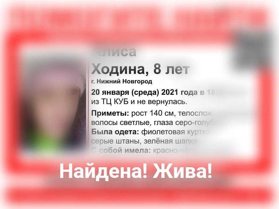 Image for Пропавшую 8-летнюю девочку оперативно нашли в Нижнем Новгороде