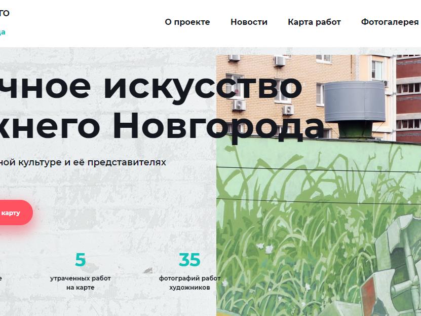 Портал уличного искусства появился в Нижнем Новгороде