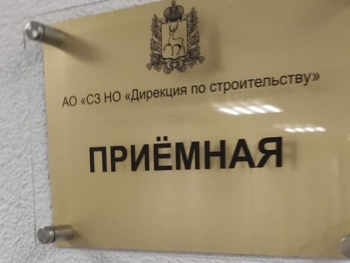 Image for Левченко стала и.о. главы нижегородской дирекции по строительству