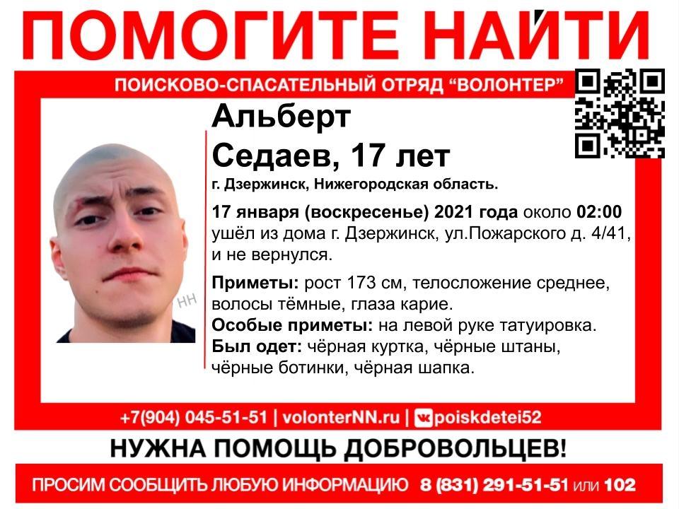 Image for 17-летний подросток пропал в Дзержинске