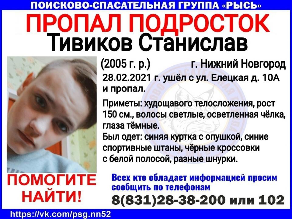 Image for 15-летний подросток сбежал из коррекционного интерната в Нижнем Новгороде
