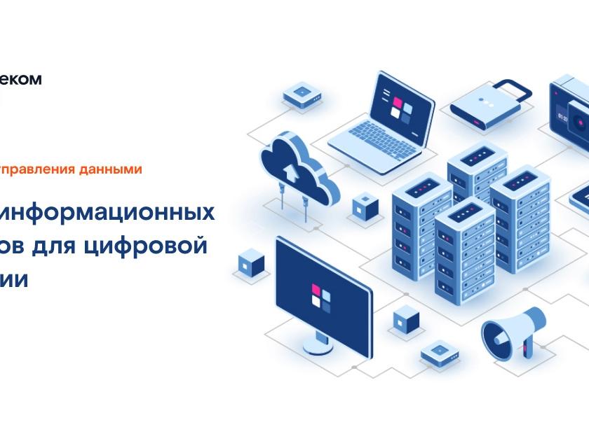 Image for «Ростелеком» поможет компаниям управлять данными