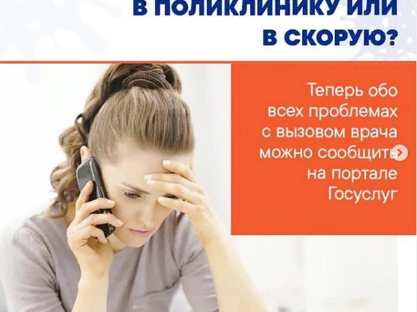 Image for Нижегородцы могут сообщить о проблемах с вызовом врача через Госуслуги