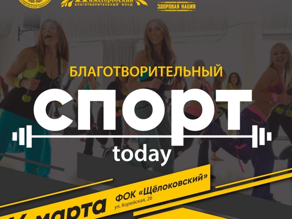 Image for Деньги на лечение Макара Дюжилова соберут в рамках благотворительного спортивного проекта Спорт today