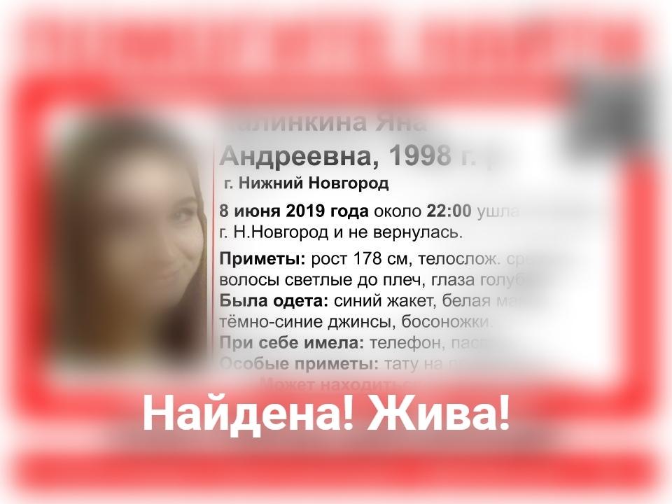 Image for Пропавшую два года назад нижегородку нашли живой