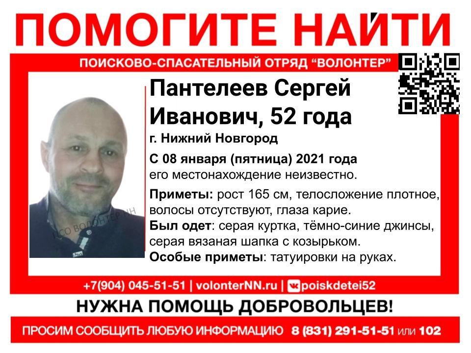 Image for 52-летний Сергей Иванович Пантелеев пропал в Нижнем Новгороде