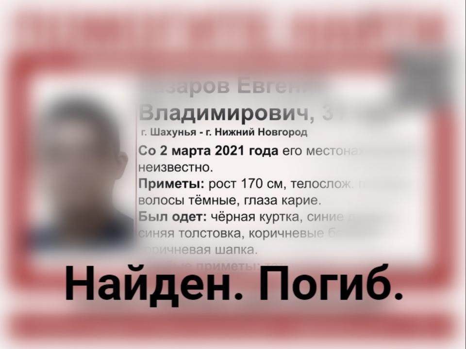 Image for Пропавший в Шахунье  31-летний мужчина найден погибшим