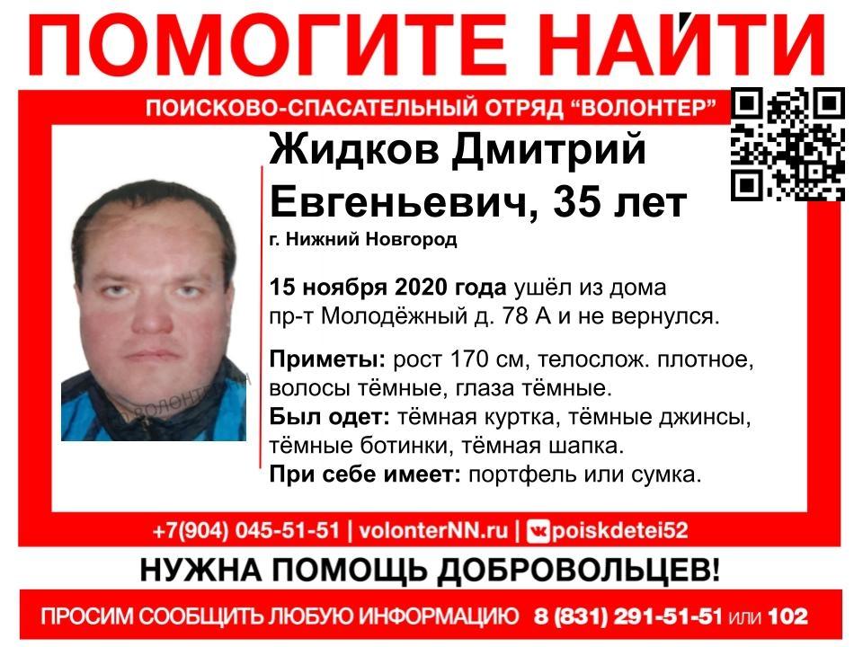 35-летнего Дмитрия Жидкова три месяца ищут в Нижнем Новгороде