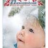 Аватар пользователя Благотворительный-Фонд Нижегородский